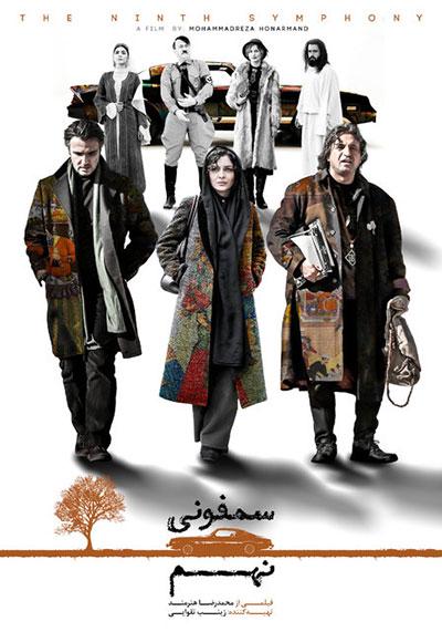 1924260 614 معرفی 22 فیلم حاضر در جشنواره فیلم فجر 97