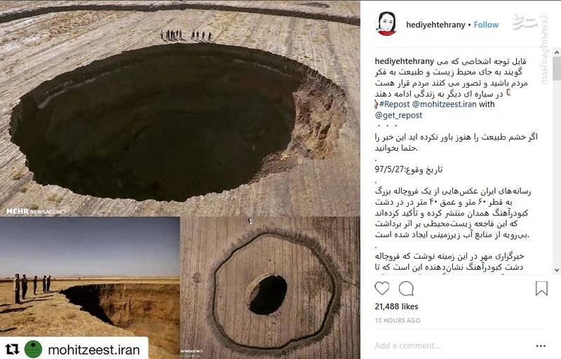908022 244 خبر فاجعه بار هدیه تهرانی از محیط زیست