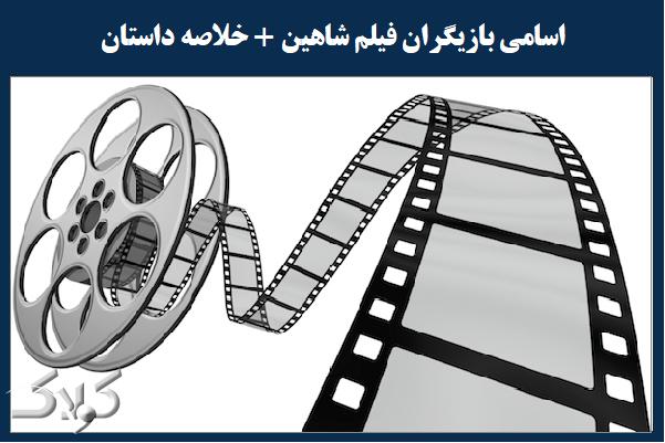 فیلم سینمایی شاهین
