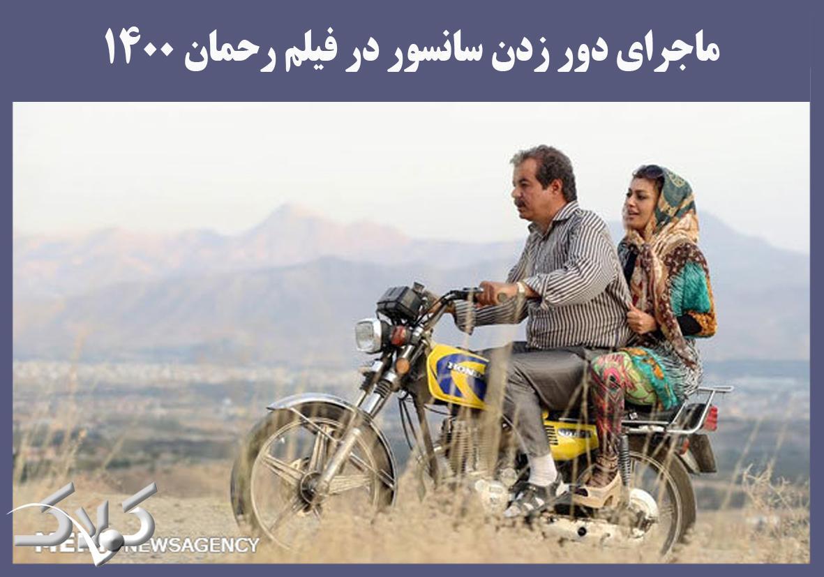 ماجرای دور زدن سانسور در فیلم رحمان 1400
