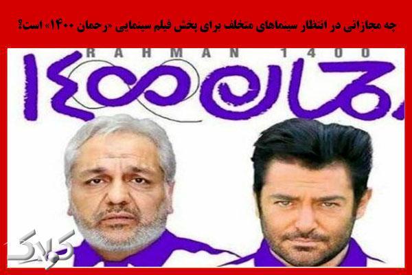 توقیف فیلم سینمایی رحمان 1400