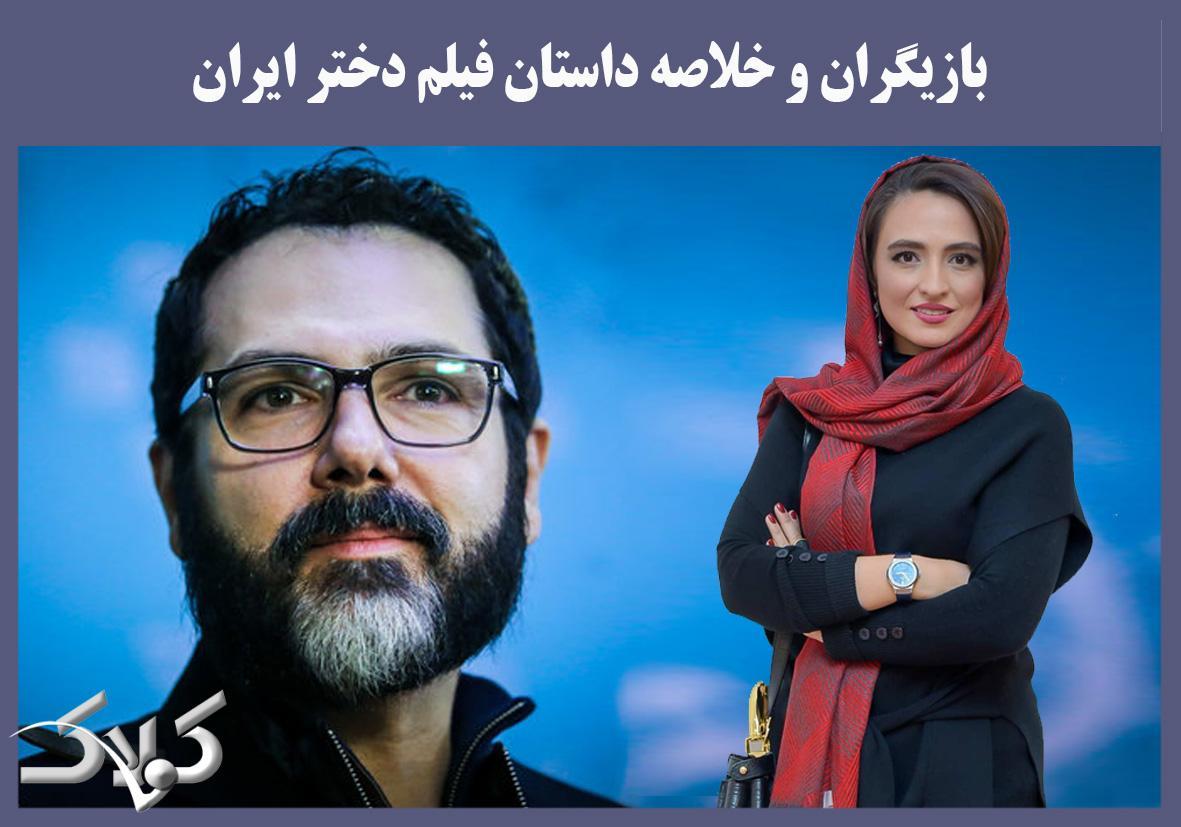 بازیگران و خلاصه داستان فیلم دختر ایران