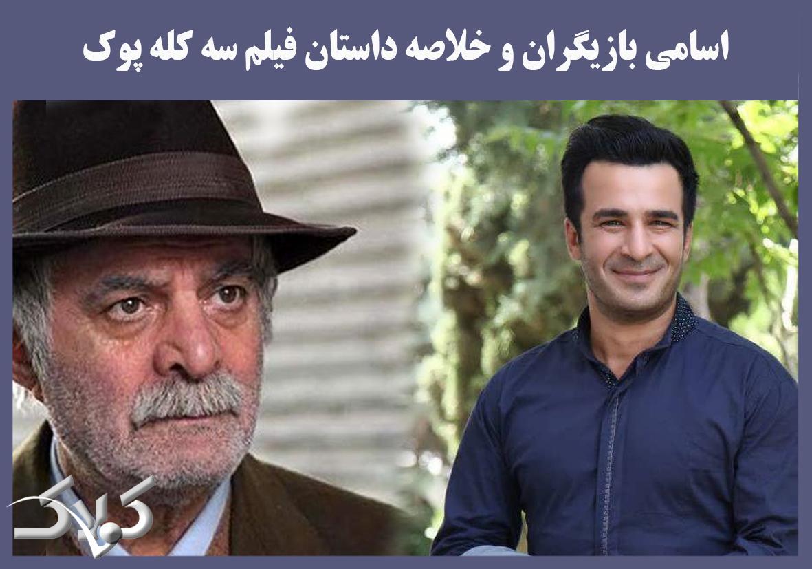 اسامی بازیگران و خلاصه داستان فیلم سه کله پوک