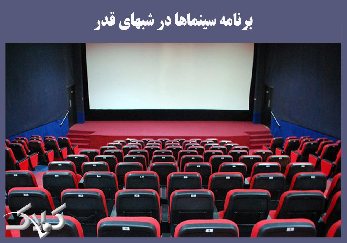 برنامه سینماها در شبهای قدر