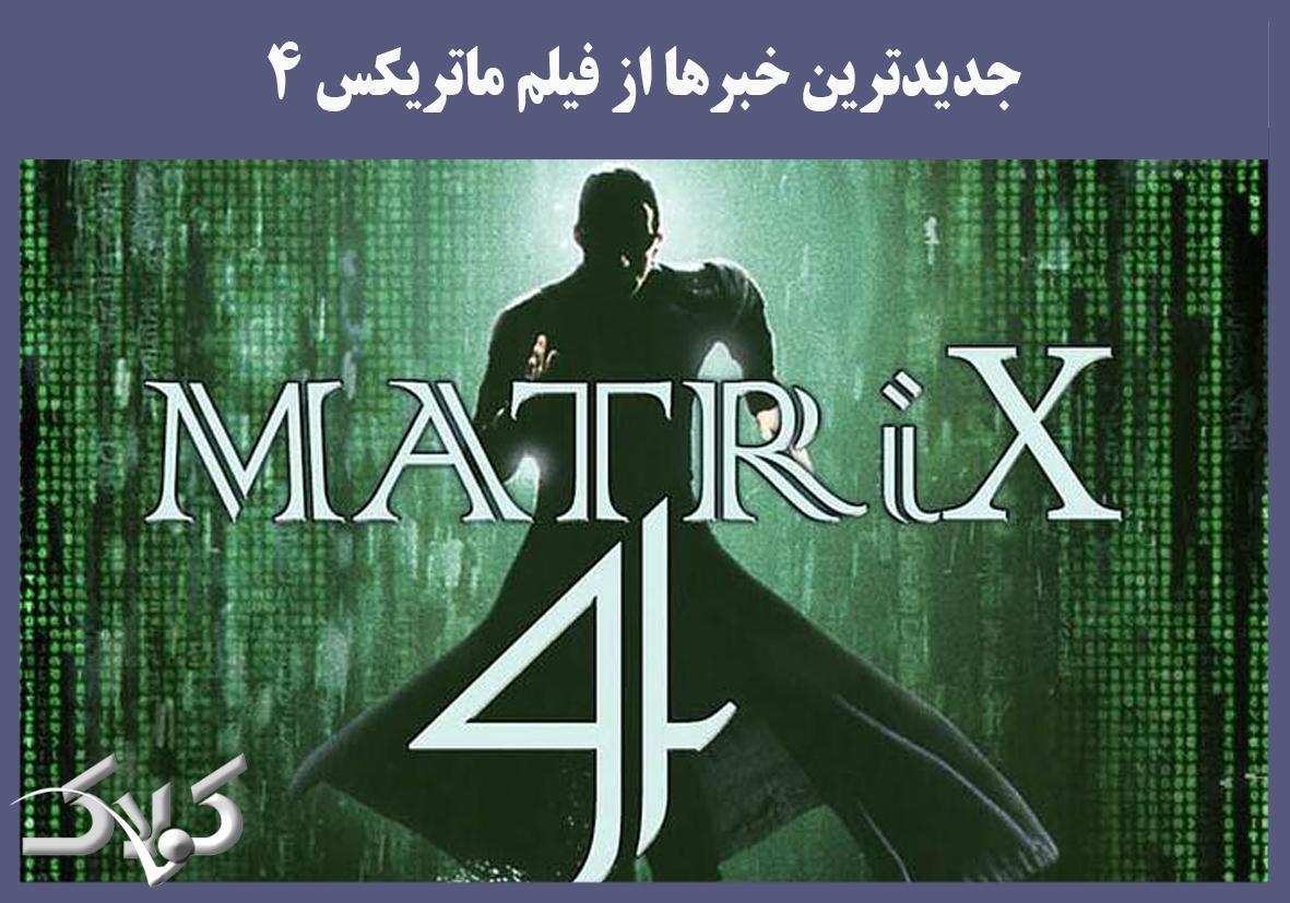 جدیدترین خبرها از فیلم ماتریکس 4
